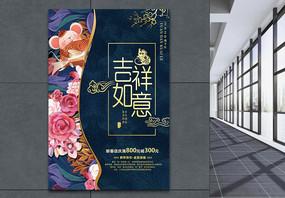 简约国际中国风吉祥如意迎新年节日海报图片