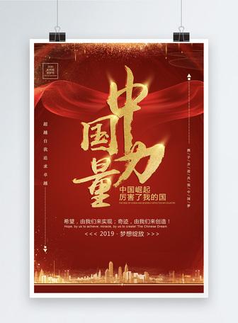 中国力量崛起海报