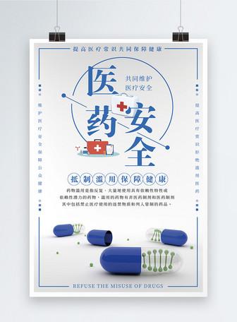 医药安全药物医疗海报设计