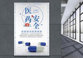 医药安全药物医疗海报设计图片