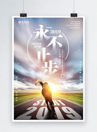 2019永不止步励志海报