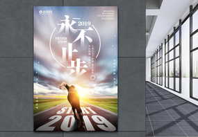 2019永不止步励志海报图片