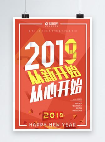 2019新的开始折纸风字体海报