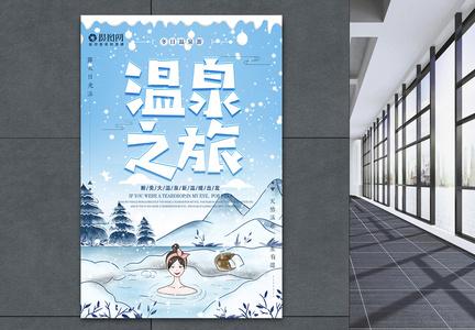 冬季唯美温泉海报图片