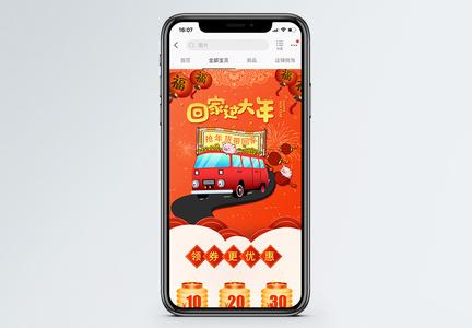橙红色回家过大年春节促销淘宝手机端模板图片