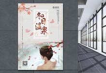 小清新冬日温泉旅行海报图片