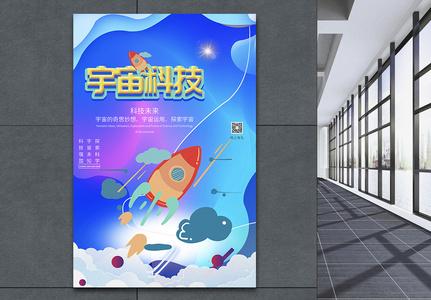 宇宙科技航天技术海报图片