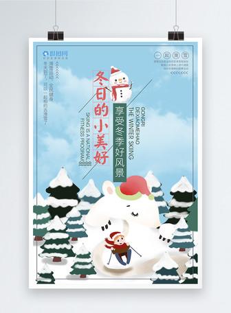 滑雪旅游小清新海报