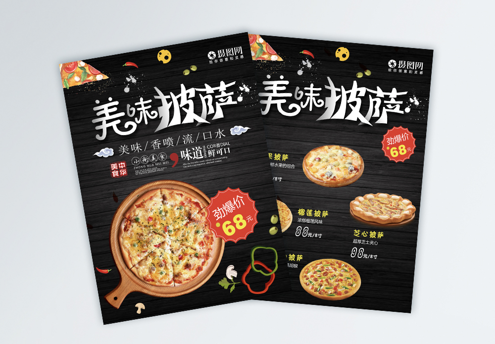 美食促销宣传单图片