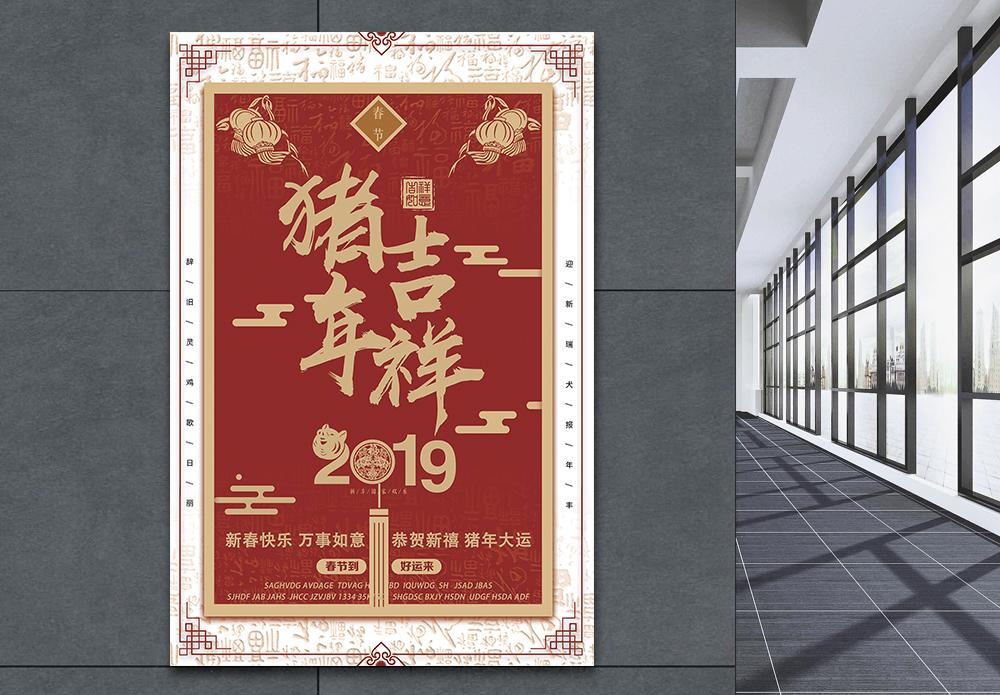 红色大气2019猪年吉祥节日海报图片