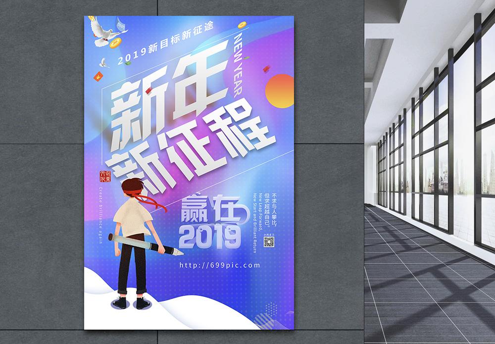 2019新年新征程海报图片