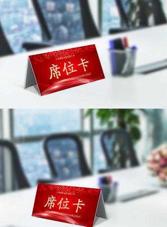 红色企业年会席位卡桌牌