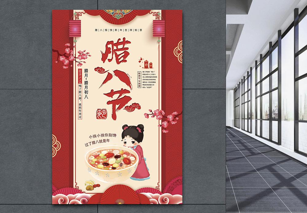 红色中国风腊八节节日海报图片