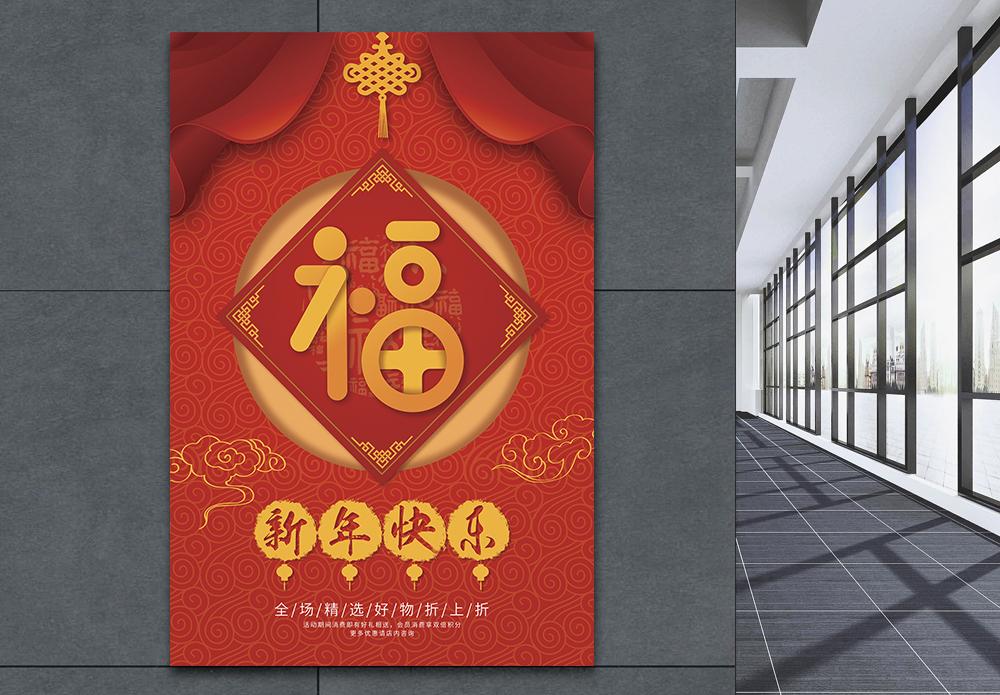 新年快乐促销海报图片