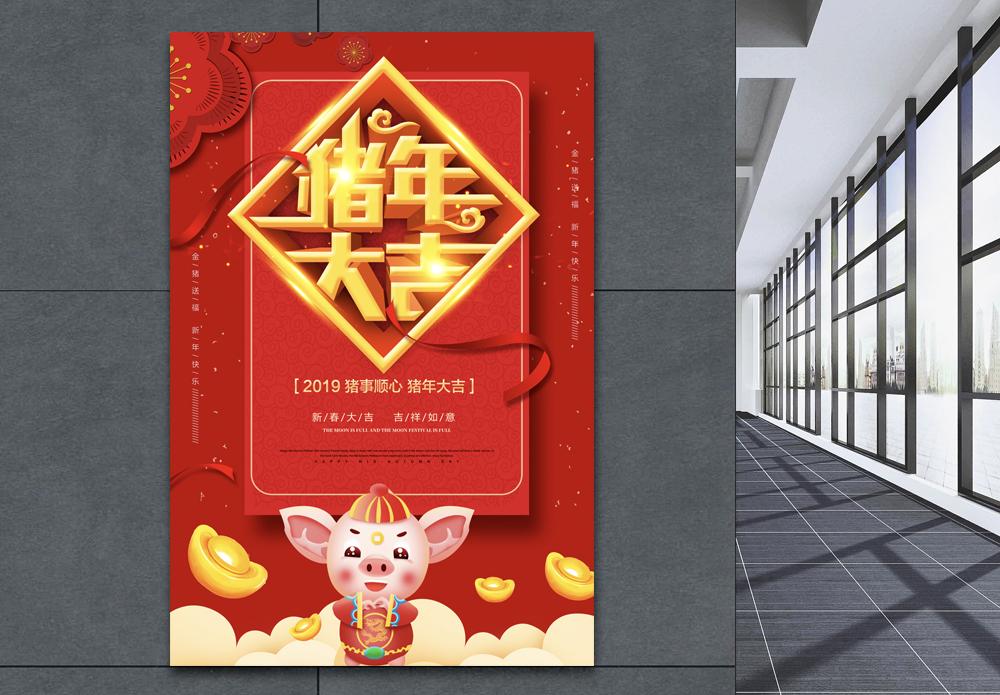 大红喜庆猪年大吉立体字海报图片
