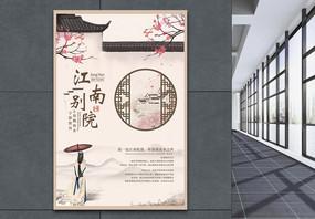 黄色中国风江南别院房地产海报图片