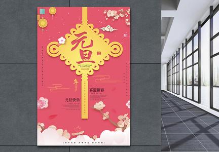 中国风简约粉色元旦快乐海报图片