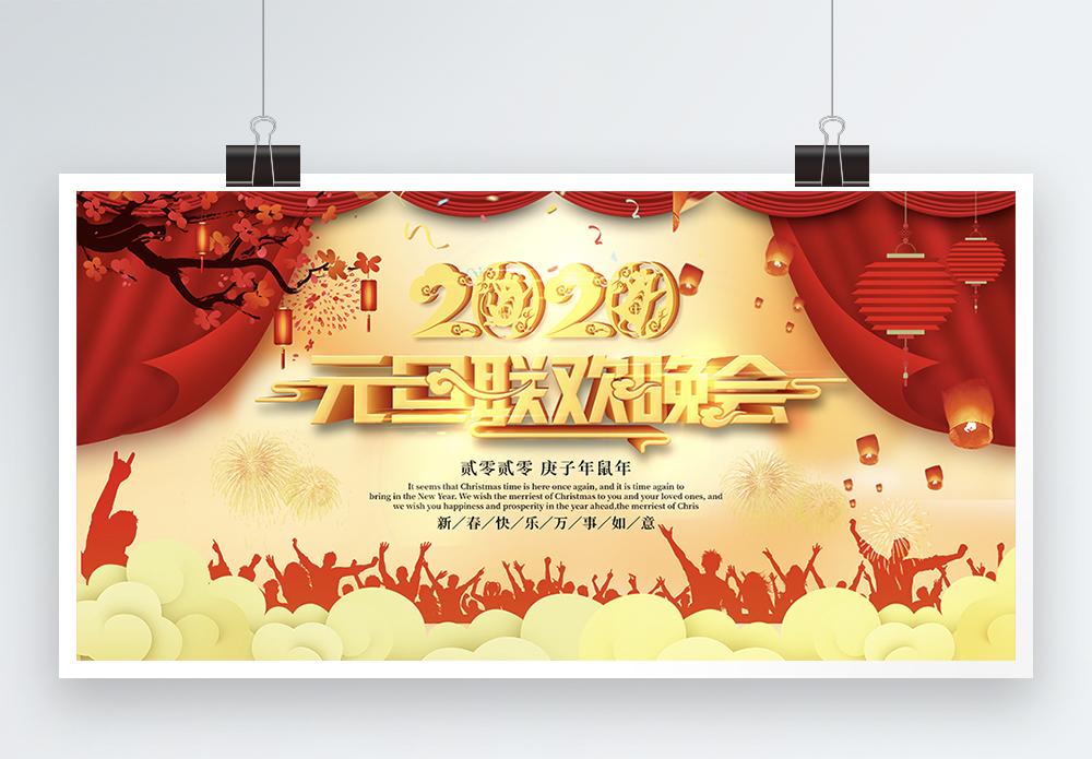 红金大气2019元旦联欢晚会节日展板图片