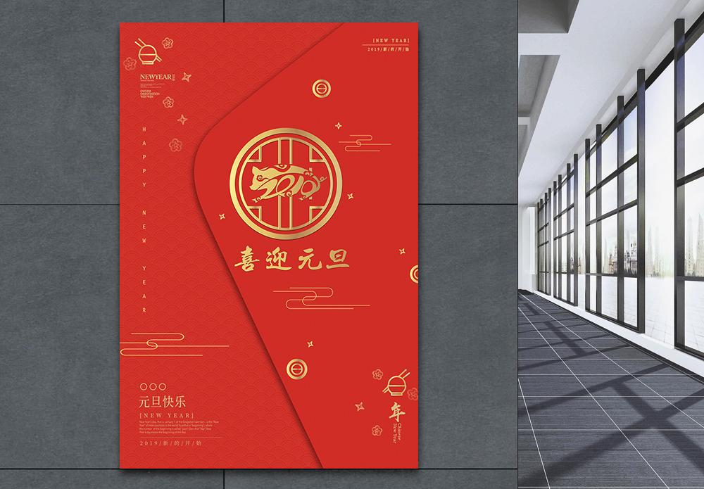 红色简约风元旦节快乐节日海报图片