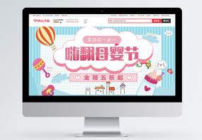 卡通风天猫进口母婴节商品促销首页图片