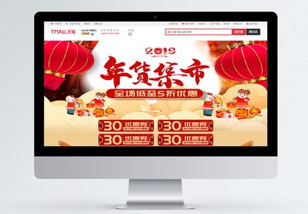 红色2019年货集市商品促销淘宝首页图片