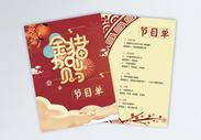 红色金猪贺岁企业晚会节目单宣传单图片