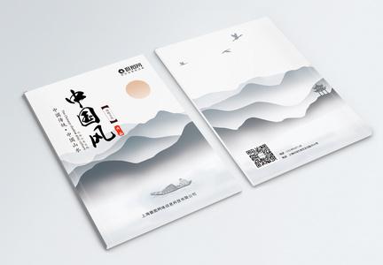 中国风水墨山水画册封面设计图片