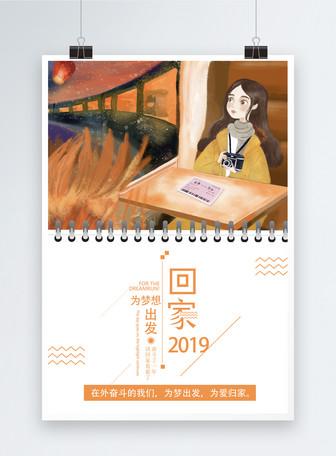 2019为爱回家海报