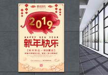 红色剪纸风格新年快乐节日海报设计图片