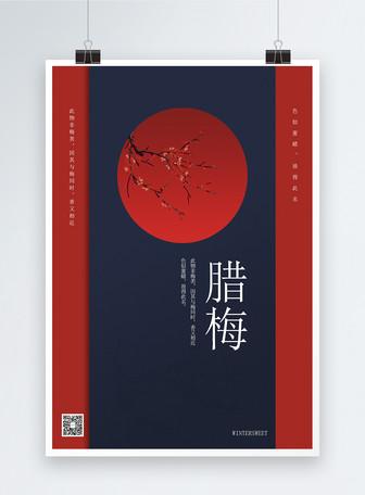 简约中国风腊梅海报