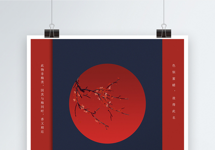 简约中国风腊梅海报图片