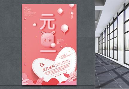 珊瑚粉元旦节快乐节日海报图片