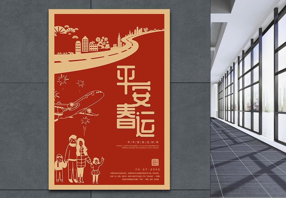 平安春运红色剪纸海报图片