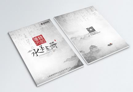 中国风水墨画册封面图片