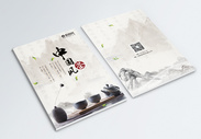中国风茶画册封面图片