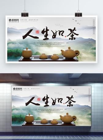 中国风人生如茶展板设计