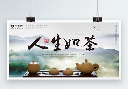 中国风人生如茶展板设计图片