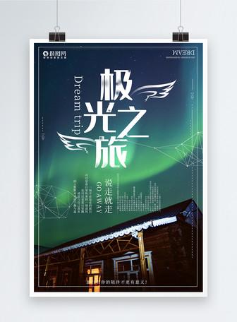 芬兰极光之旅旅行海报