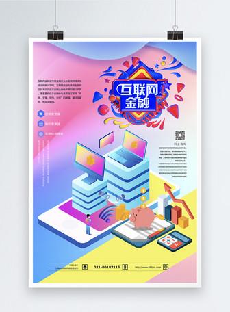 互联网金融海报