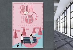 粉色系日记情人节海报设计图片
