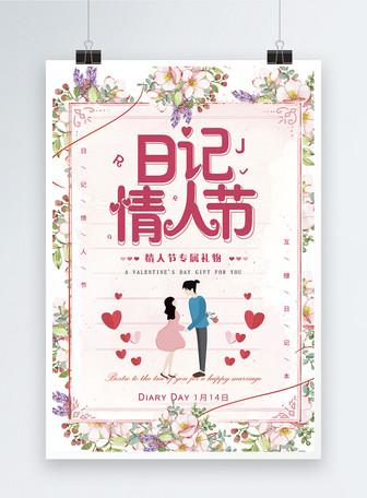 日记情人节海报设计