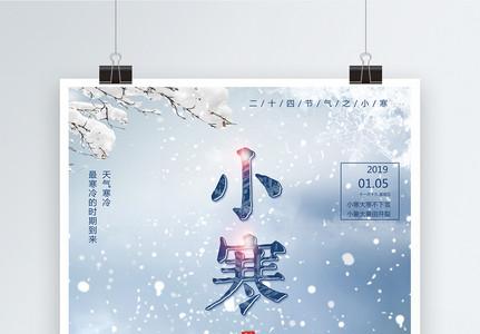 简约小清新小寒二十四节气海报图片