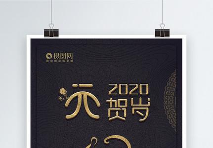 高冷简约元旦贺岁节日海报图片