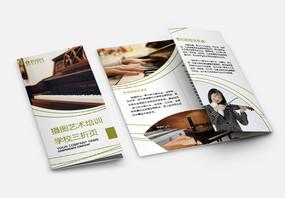 白色简约艺术培训学校招生宣传三折页图片