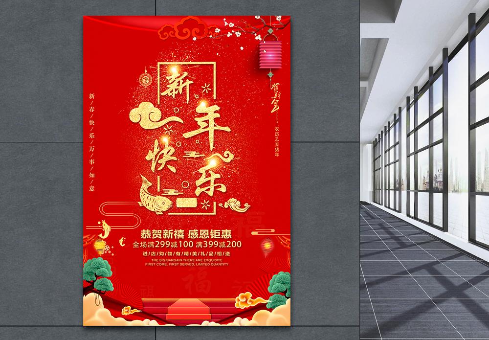 新年快乐海报设计图片