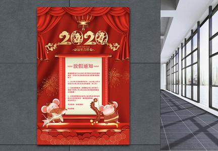 红色喜庆金猪贺岁元旦放假通知海报图片