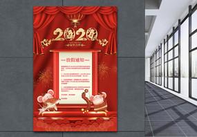 红色喜庆元旦放假通知海报图片