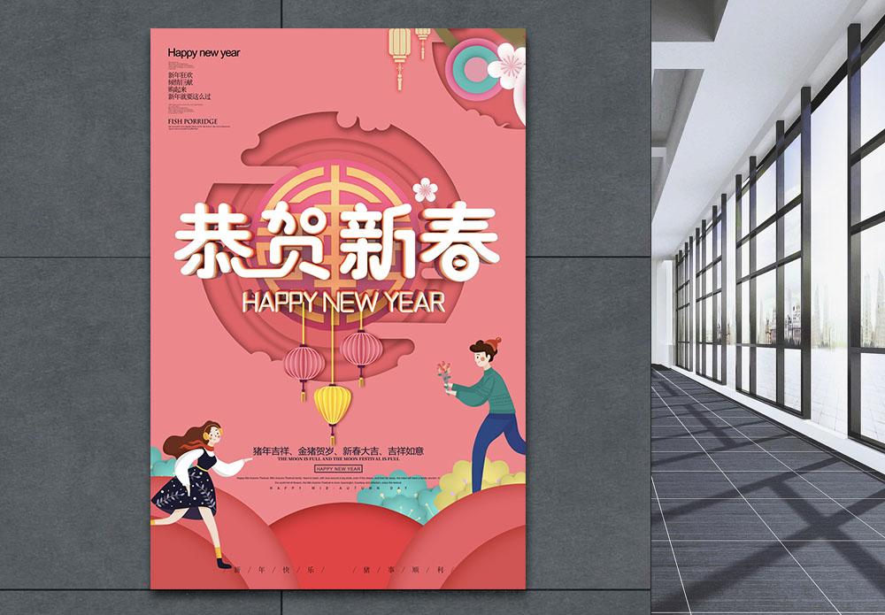 浪漫珊瑚橘恭贺新春新年节日海报图片