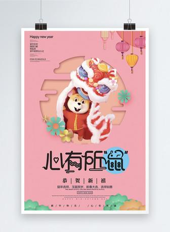 粉色清新猪事顺利新年愿望节日海报