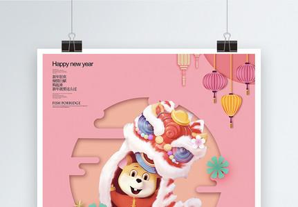 粉色清新心有所鼠新年愿望节日海报图片